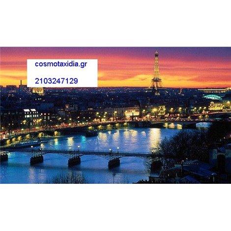 Εκδρομή Παρίσι - Special