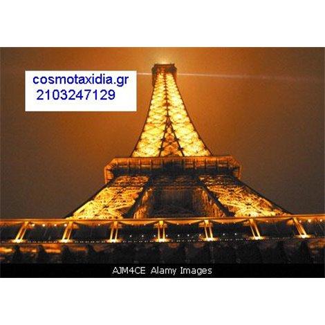 Εκδρομή Θεσσαλονίκη Παρίσι Disneyland