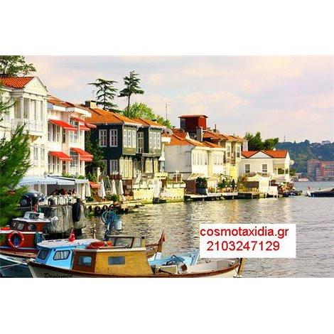 Εκδρομές στη Κωνσταντινούπολη-Πριγκηπόνησα