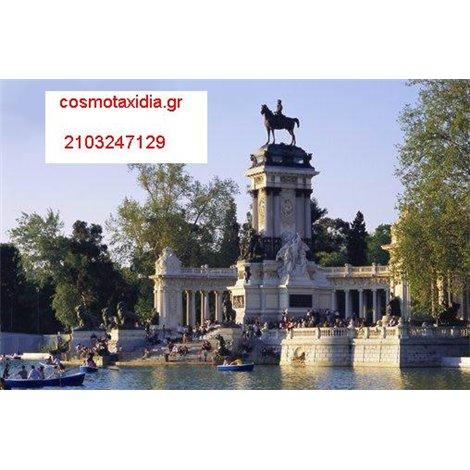 Εκδρομή στη Μαδρίτη