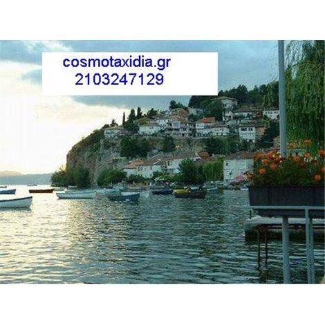Εκδρομές στη Βυζαντινή Οχρίδα