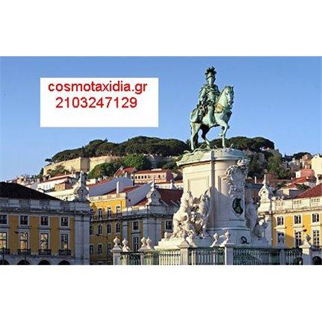 Προσφορά εκδρομή στη Λισσαβόνα