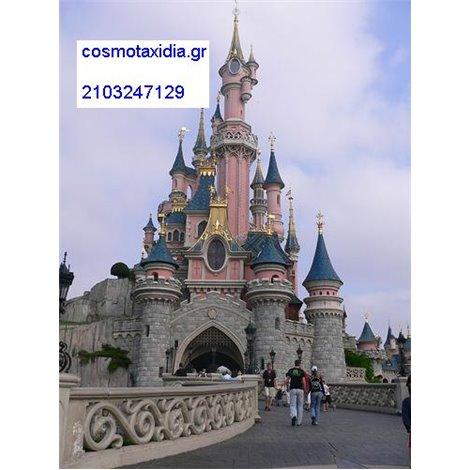 Εκδρομές Παρίσι - Disneyland