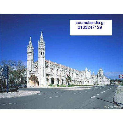 Εκδρομή Πανόραμα Πορτογαλίας