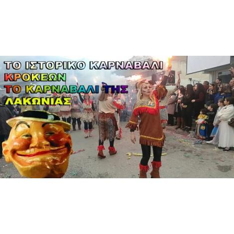 Απόκριες στην Μονεμβασιά - Καρναβάλι Κροκεών